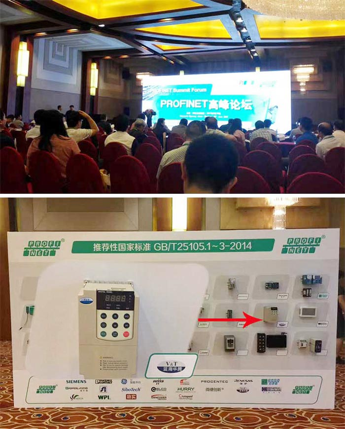 news-The first Profinet communication VFD launched in China-VT Technologies-img-1