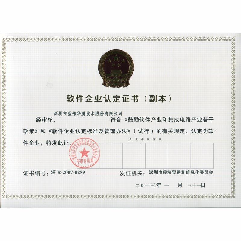 Software Enterprise Certification Certificate