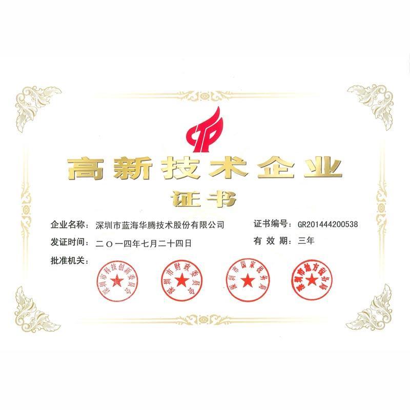 National High-tech Certificate