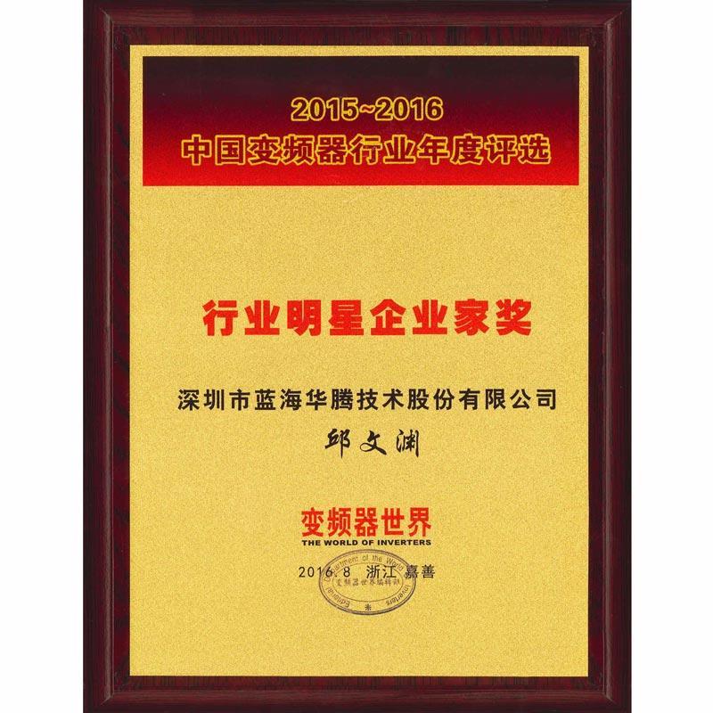 Industry Star Entrepreneur Award