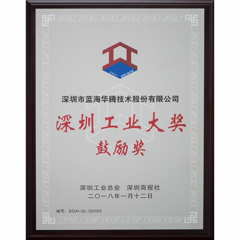 Shenzhen Industrial Awards