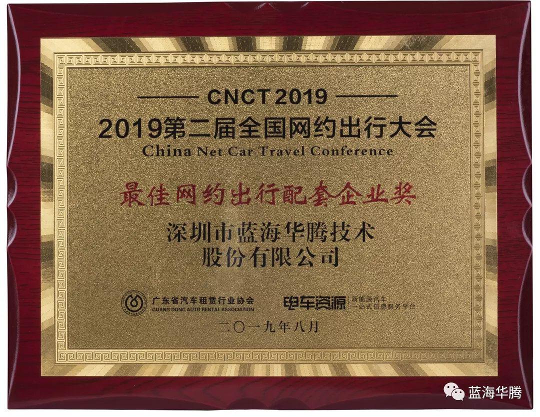 news-China Best Net Car Travel Supporting Enterprise Award-VT Technologies-img